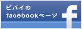 ビバイのfacebookページ